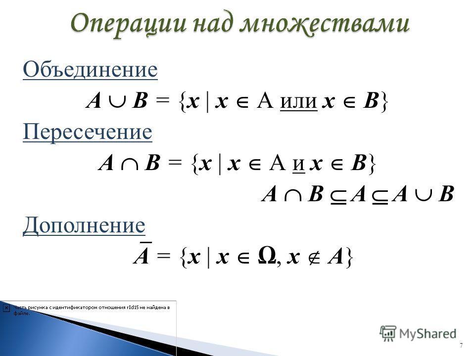 Объединение А В = {х | х А или х В} Пересечение А В = {х | х А и х В} А В А А В Дополнение А = {х | х, х A} 7
