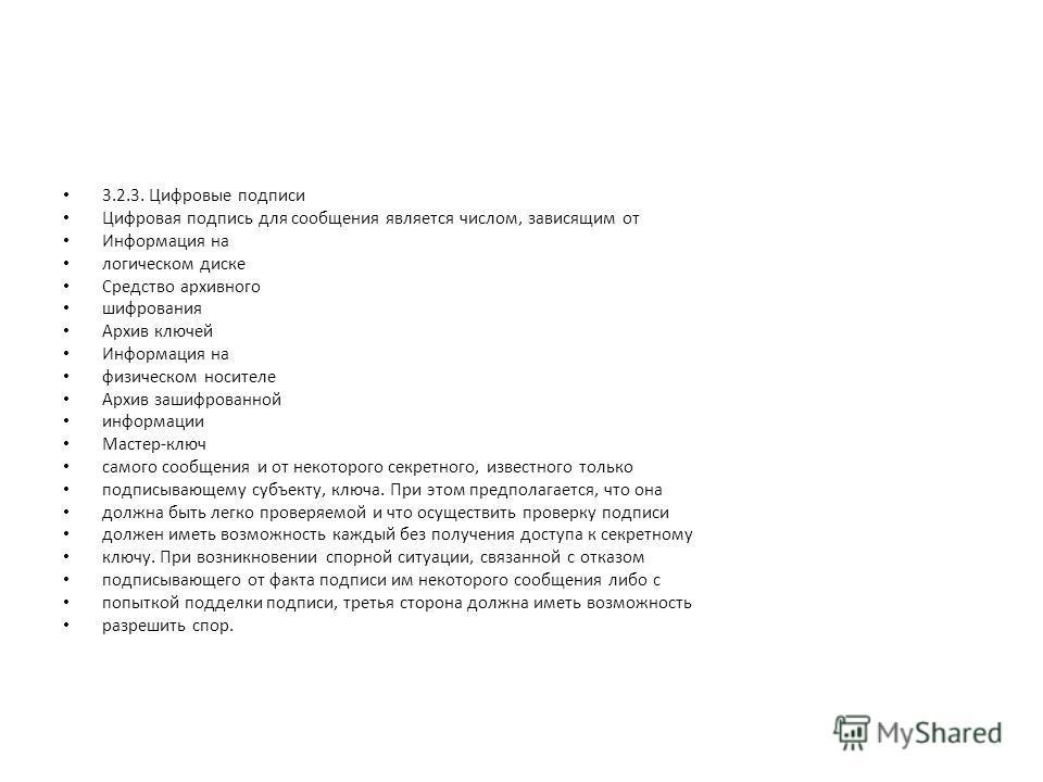 3.2.3. Цифровые подписи Цифровая подпись для сообщения является числом, зависящим от Информация на логическом диске Средство архивного шифрования Архив ключей Информация на физическом носителе Архив зашифрованной информации Мастер-ключ самого сообщен