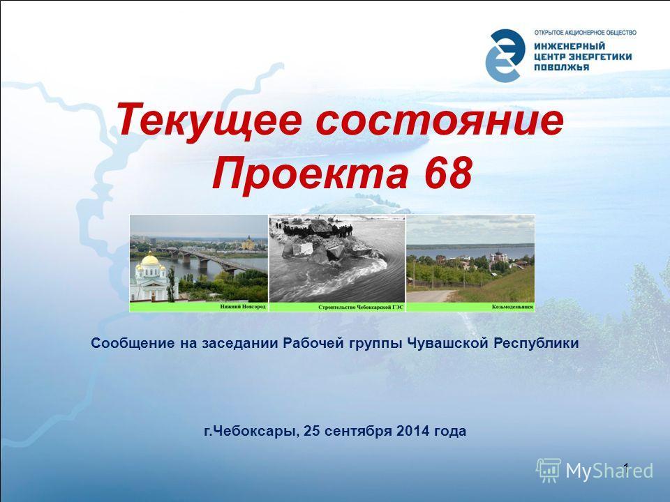 Текущее состояние Проекта 68 Сообщение на заседании Рабочей группы Чувашской Республики г.Чебоксары, 25 сентября 2014 года 1