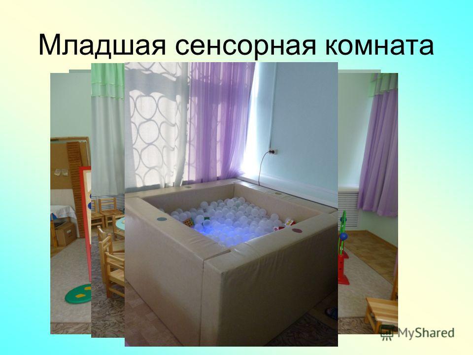 Младшая сенсорная комната