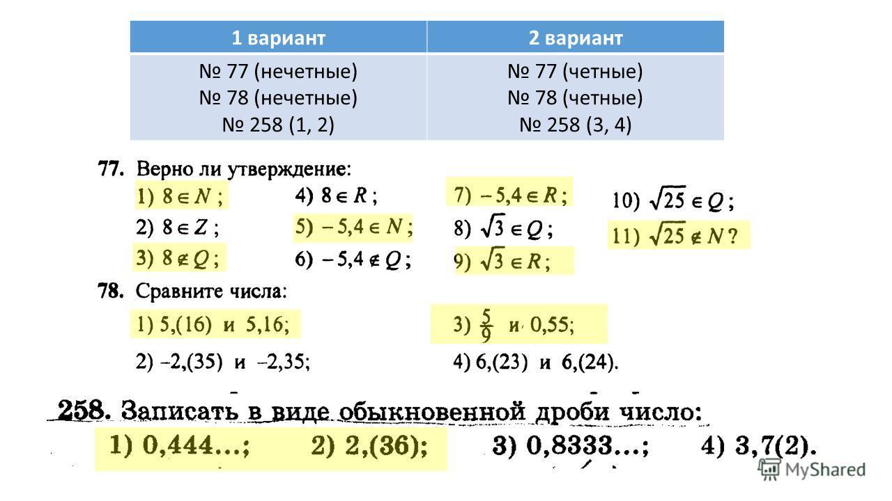 1 вариант 2 вариант 77 (нечетные) 78 (нечетные) 258 (1, 2) 77 (четные) 78 (четные) 258 (3, 4)