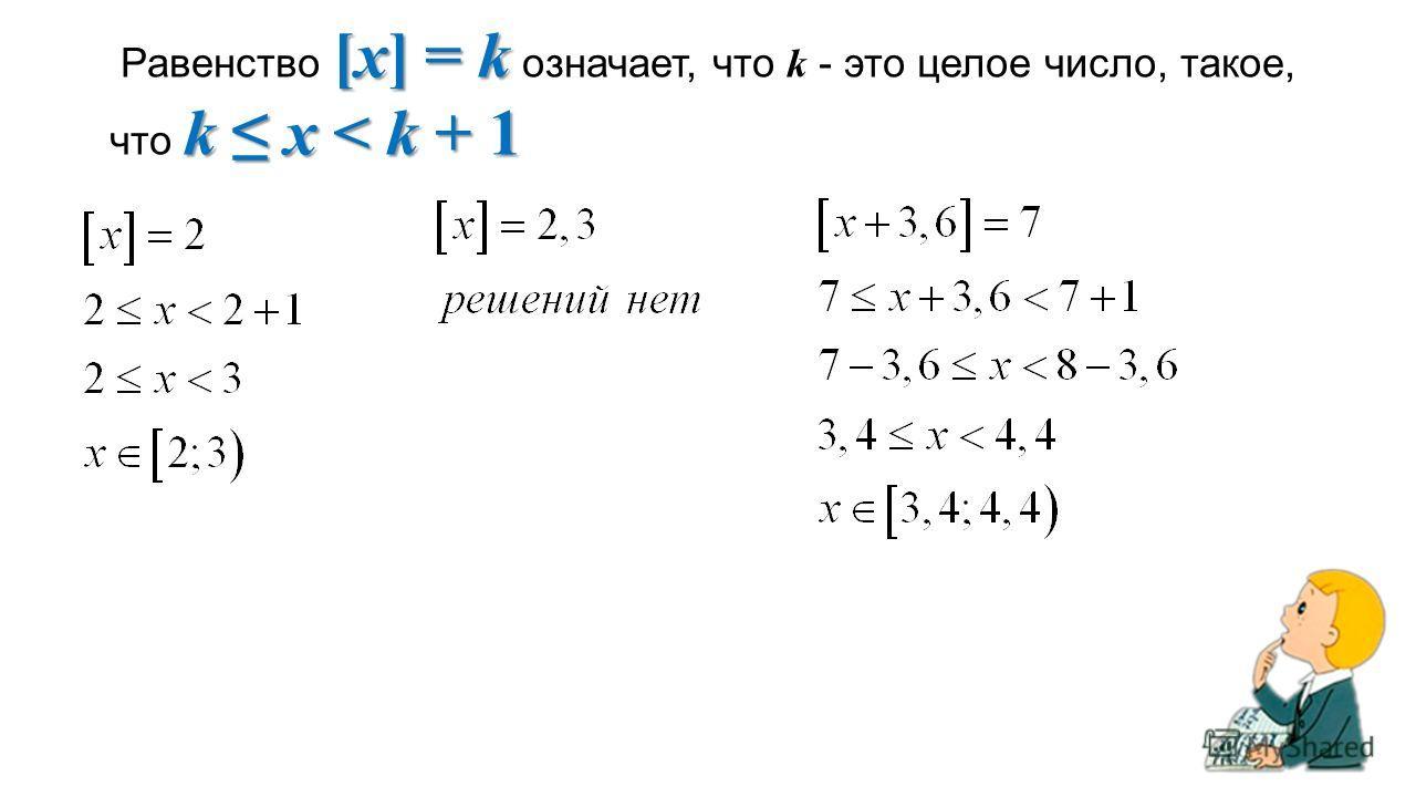 [x] = k k x < k + 1 Равенство [x] = k означает, что k - это целое число, такое, что k x < k + 1