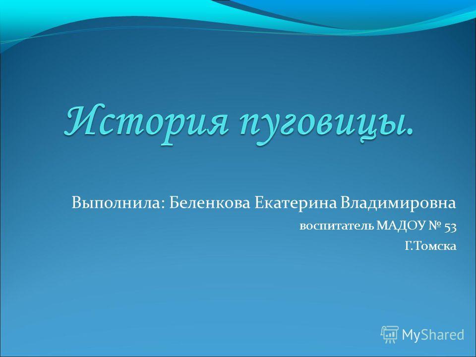 Выполнила: Беленкова Екатерина Владимировна воспитатель МАДОУ 53 Г.Томска