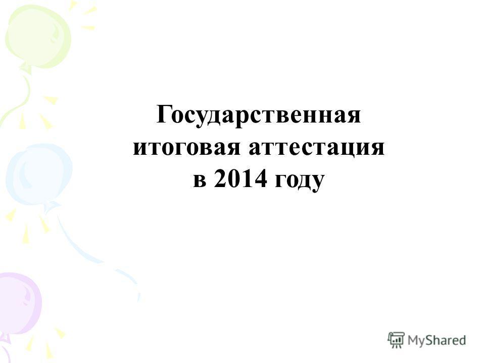 Государственная итоговая аттестация в 2014 году