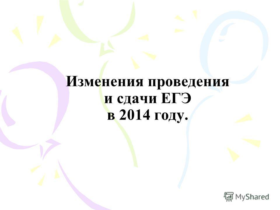 Изменения проведения и сдачи ЕГЭ в 2014 году.