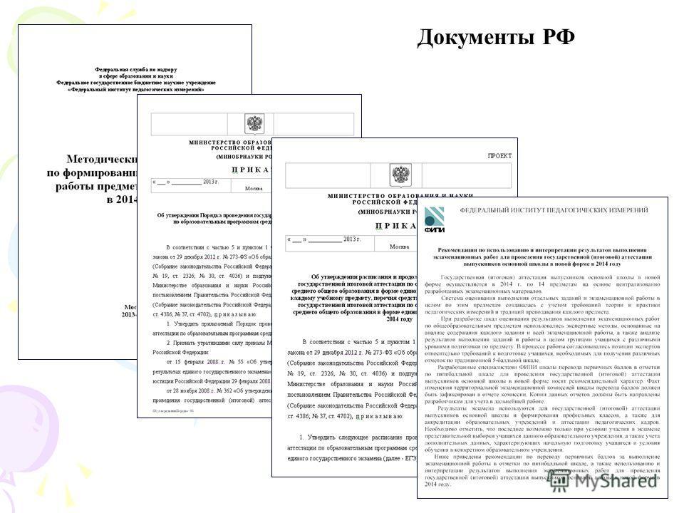 Документы РФ