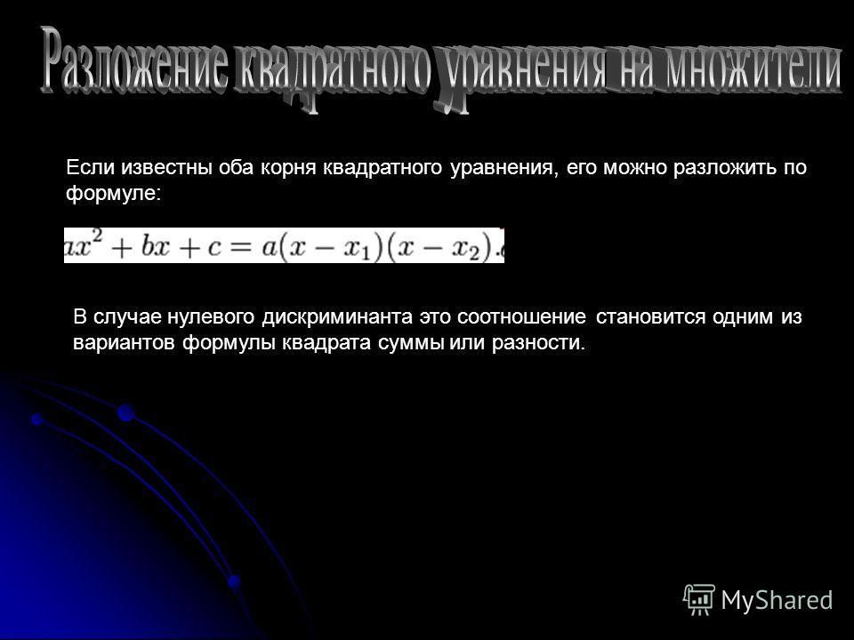 Если приведенное квадратное уравнение x 2 +px+q=0 имеет действительные корни, то их сумма равна -p, а произведение равно q, то есть x 1 + x 2 = -p, x 1 x 2 = q (сумма корней приведенного квадратного уравнения равна второму коэффициенту, взятому с про