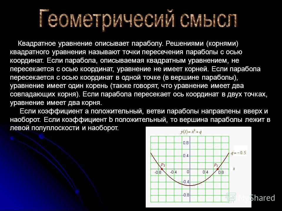 Квадратные уравнения в Древнем Вавилоне. Необходимость решать уравнения не только первой, но и второй степени ёщё в древности была вызвана потребностью решать задачи, связанные с нахождением площадей земельных участков и с земляными работами военного