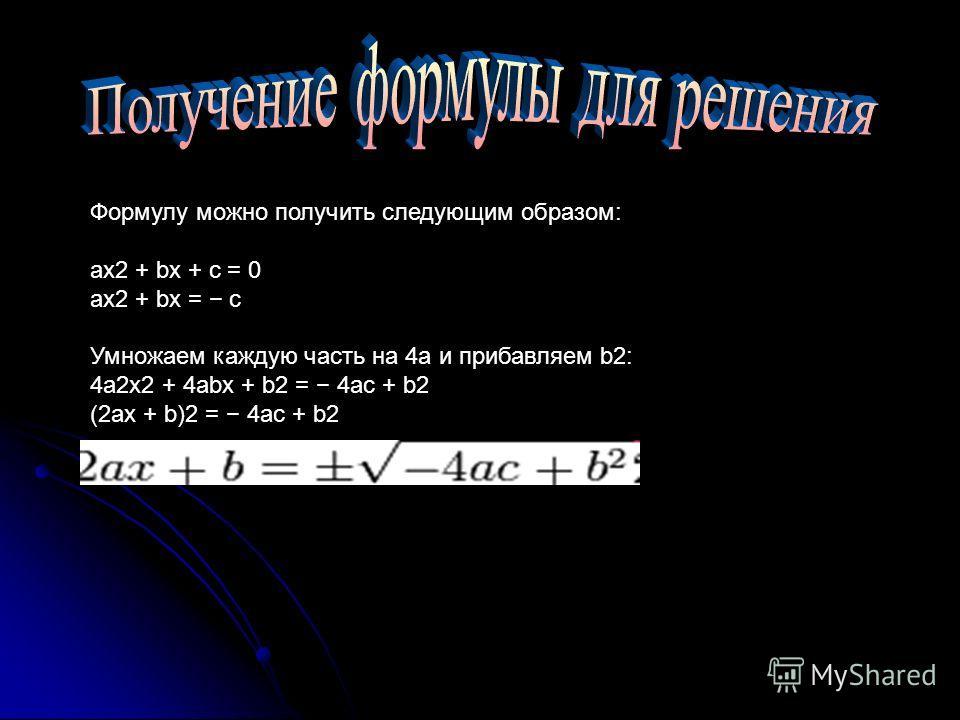 Квадратное уравнение описывает параболу. Решениями (корнями) квадратного уравнения называют точки пересечения параболы с осью координат. Если парабола, описываемая квадратным уравнением, не пересекается с осью координат, уравнение не имеет корней. Ес