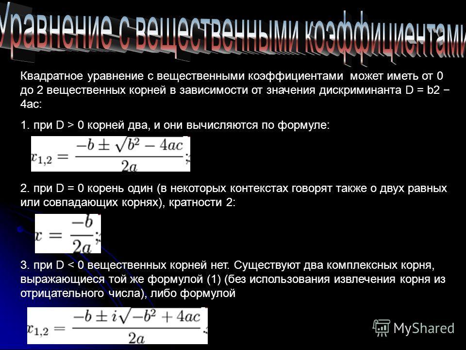 Формулу можно получить следующим образом: ax2 + bx + c = 0 ax2 + bx = c Умножаем каждую часть на 4a и прибавляем b2: 4a2x2 + 4abx + b2 = 4ac + b2 (2ax + b)2 = 4ac + b2