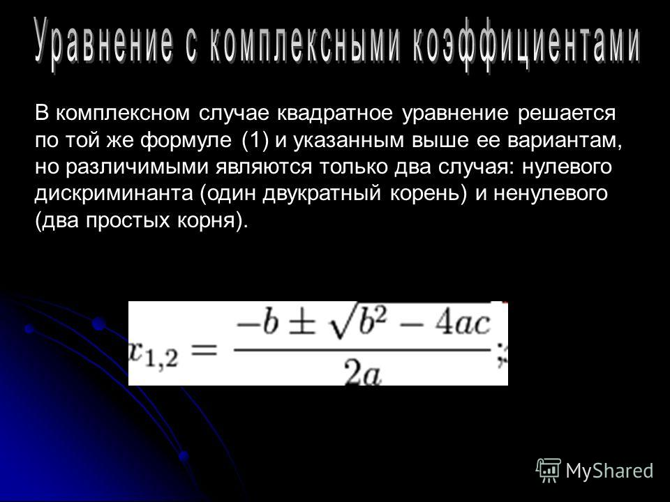 Квадратное уравнение с вещественными коэффициентами может иметь от 0 до 2 вещественных корней в зависимости от значения дискриминанта D = b2 4ac: 1. при D > 0 корней два, и они вычисляются по формуле: 2. при D = 0 корень один (в некоторых контекстах