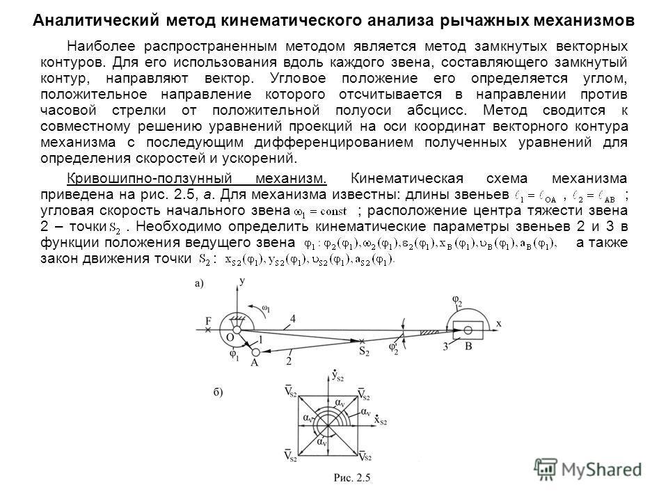 Аналитический метод кинематического анализа рычажных механизмов Наиболее распространенным методом является метод замкнутых векторных контуров. Для его использования вдоль каждого звена, составляющего замкнутый контур, направляют вектор. Угловое полож