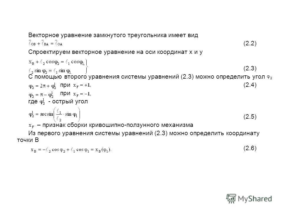 Векторное уравнение замкнутого треугольника имеет вид (2.2) Спроектируем векторное уравнение на оси координат х и у (2.3) С помощью второго уравнения системы уравнений (2.3) можно определить угол при (2.4) при где - острый угол (2.5) – признак сборки