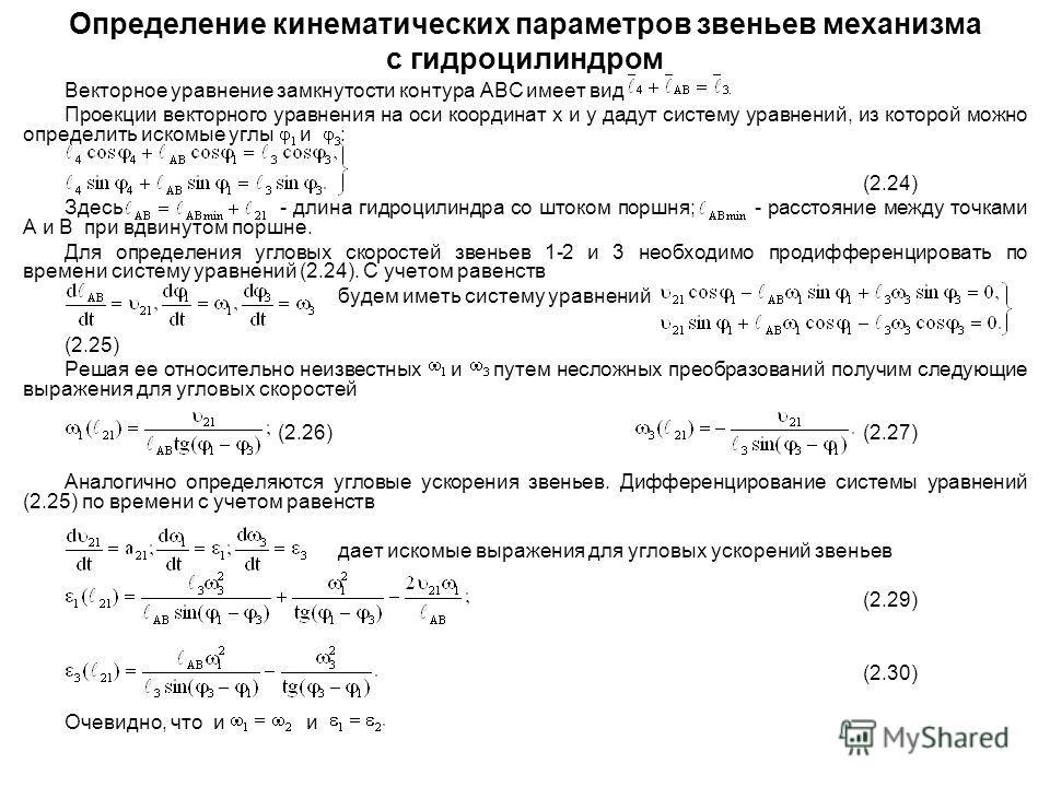 Определение кинематических параметров звеньев механизма с гидроцилиндром Векторное уравнение замкнутости контура АВС имеет вид Проекции векторного уравнения на оси координат х и у дадут систему уравнений, из которой можно определить искомые углы и :