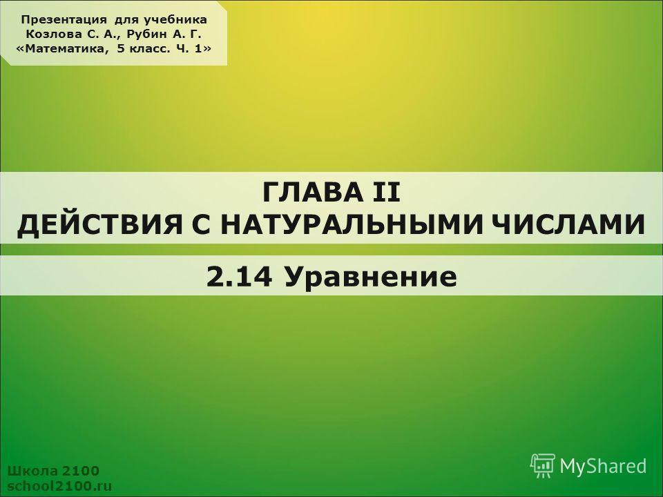 Козлова с.а рубин а.г 2 класс
