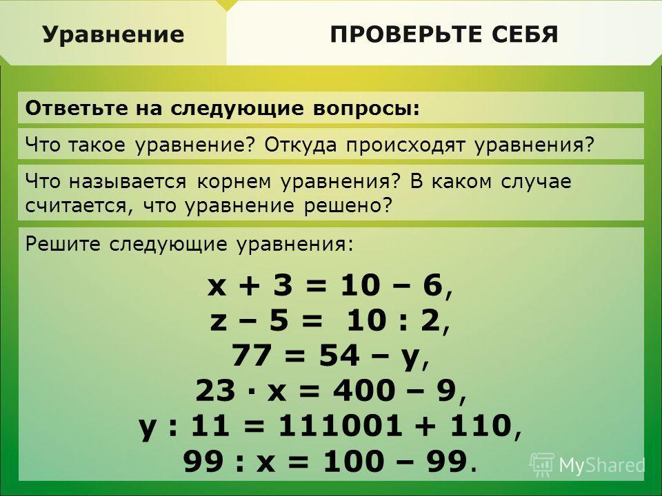 ПРОВЕРЬТЕ СЕБЯ Ответьте на следующие вопросы: Делимость. Свойства делимости ПРОВЕРЬТЕ СЕБЯУравнение Что такое уравнение? Откуда происходят уравнения? Решите следующие уравнения: x + 3 = 10 – 6, z – 5 = 10 : 2, 77 = 54 – y, 23 · x = 400 – 9, y : 11 =