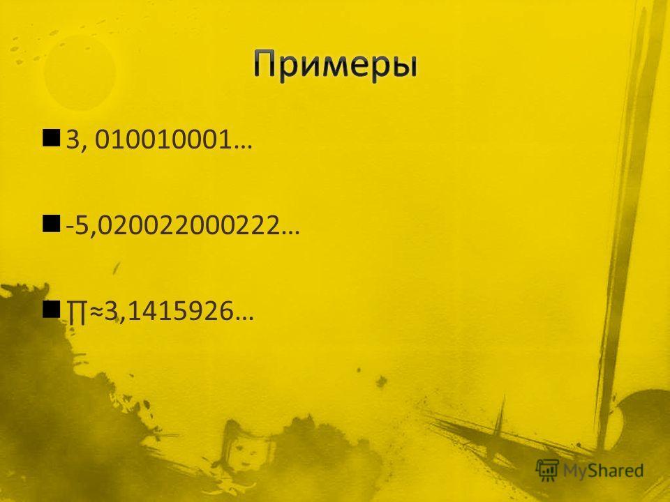 3, 010010001… -5,020022000222… 3,1415926…