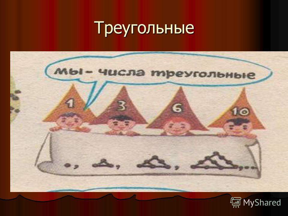 Треугольные