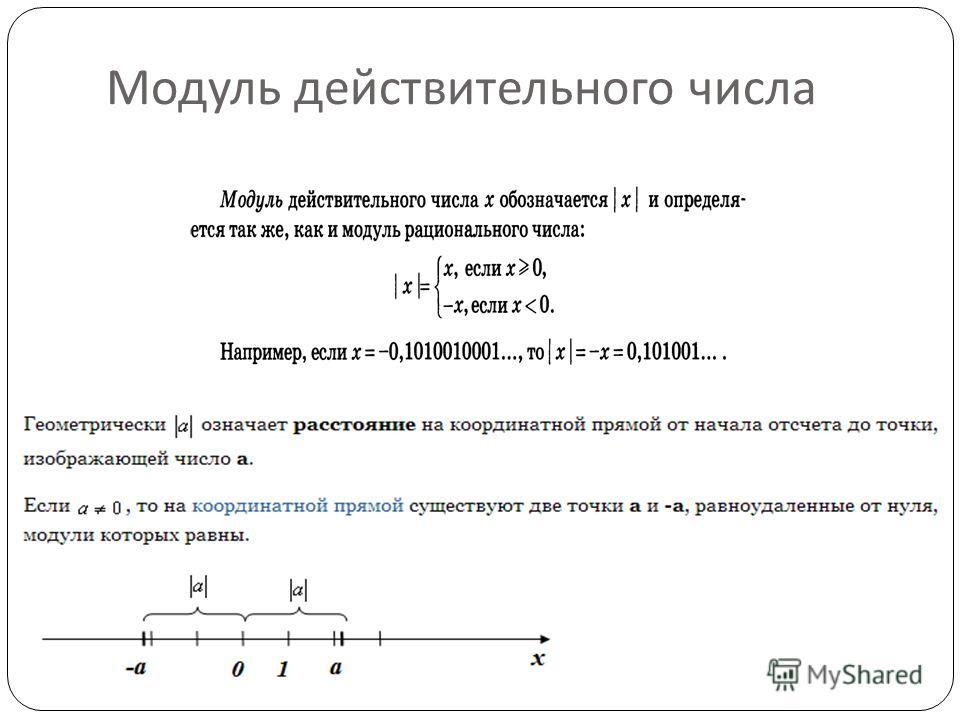 Модуль действительного числа