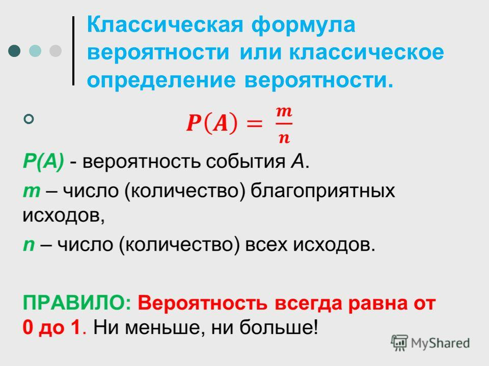 Классическая формула вероятности или классическое определение вероятности.
