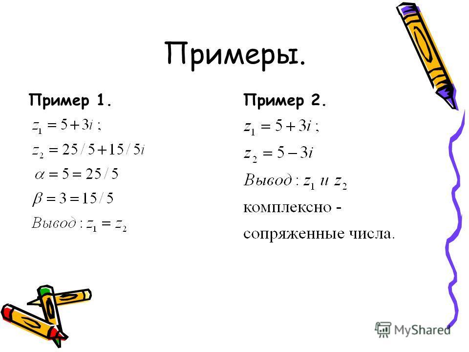 Примеры. Пример 1. Пример 2.
