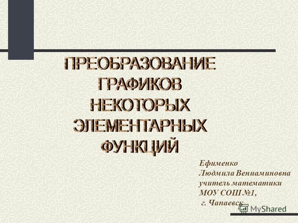 Ефименко Людмила Вениаминовна учитель математики МОУ СОШ 1, г. Чапаевск