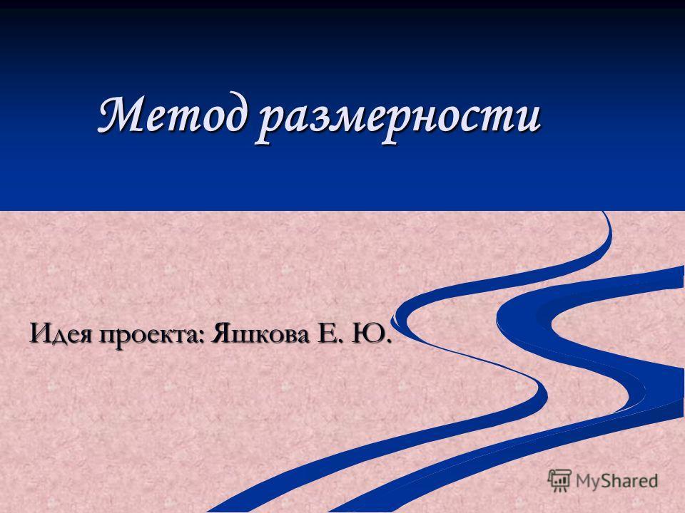 Метод размерности Идея проекта: Яшкова Е. Ю.