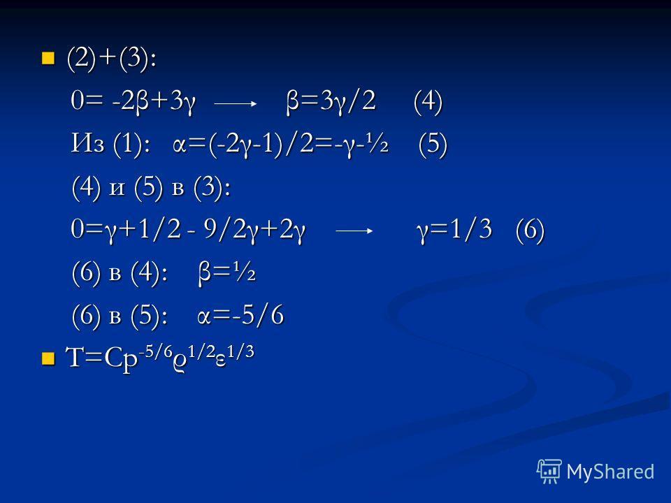 (2)+(3): (2)+(3): 0= -2β+3γ β=3γ/2 (4) 0= -2β+3γ β=3γ/2 (4) Из (1): α=(-2γ-1)/2=-γ-½ (5) Из (1): α=(-2γ-1)/2=-γ-½ (5) (4) и (5) в (3): (4) и (5) в (3): 0=γ+1/2 - 9/2γ+2γ γ=1/3 (6) 0=γ+1/2 - 9/2γ+2γ γ=1/3 (6) (6) в (4): β=½ (6) в (4): β=½ (6) в (5): α