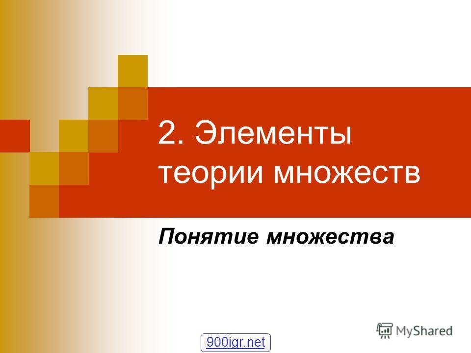 2. Элементы теории множеств Понятие множества 900igr.net