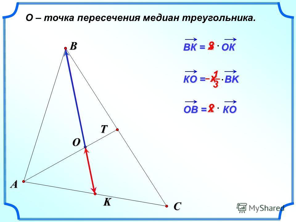 2 ВК = ОК х 3 A C O K T B О – точка пересечения медиан треугольника.31 – КO = ВK х ОВ = КО х
