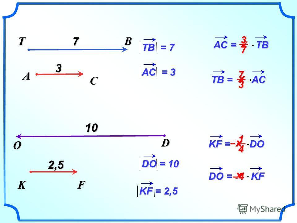 х DO = KF –4 –4 A C 7 TB AC = TВ х 3 TВ = 7TВ = 7TВ = 7TВ = 7 AC = 3 O D KF 10 2,5 DO = 10 KF = 2,5 73 TB = AC х 37 KF = DO х 41 –