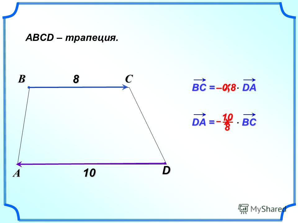 BC = DA 8 ВС ABCD – трапеция. А D 10 х –0,8 –0,8 DA = BC х – 810