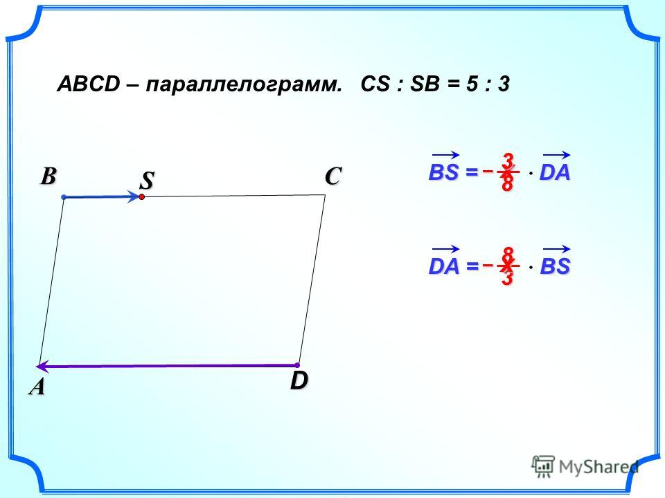 – 3 8В С ABCD – параллелограмм. CS : SB = 5 : 3 А D BS = DA х – 8 3S х DA = BS