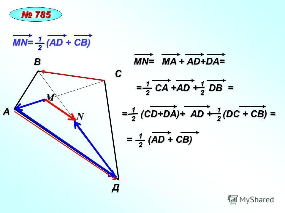С АВД M N 785 785 MN= (AD + CВ) 12 MN= MA + AD+DA= = (CD+DA)+ AD + (DC + CB) = 1212 = (AD + CВ) 12 = CA +AD + DB = 1212