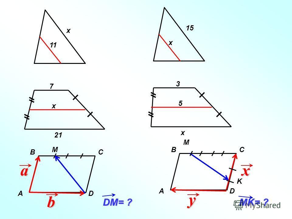 7 x 21 3 5 x x 11 15 x A C D B Ma b A C D B Mx y K DМ= ? МK= ?МK= ?МK= ?МK= ?