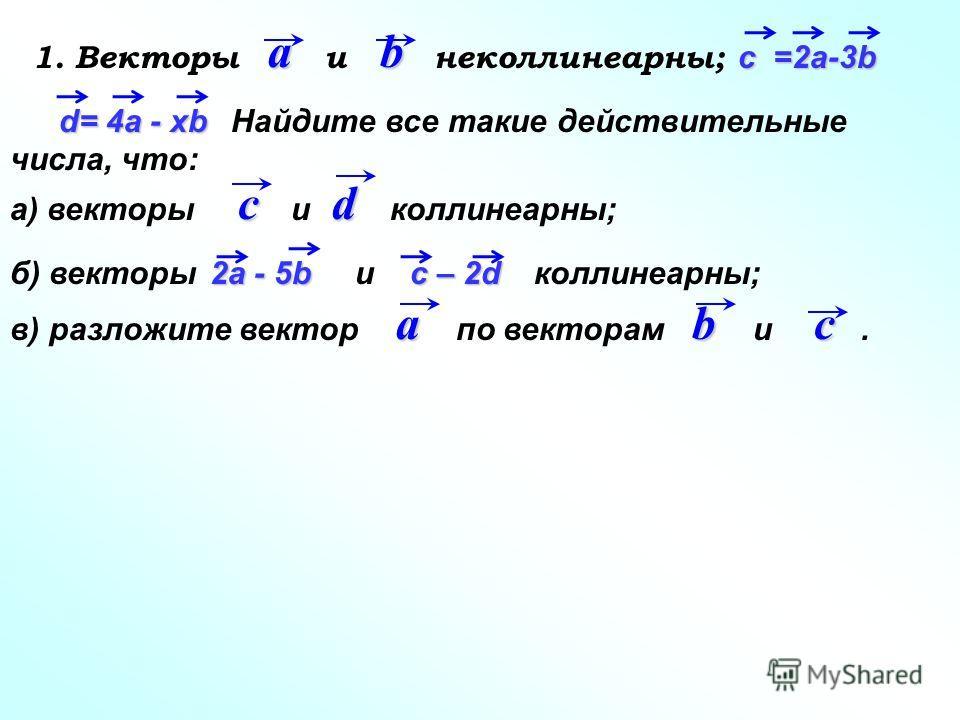 a) векторы и коллинеарныййей; 1. Векторы и неколлинеарныймйей; Найдите все такие действительные числа, что: d= 4a - xb d= 4a - xbab с =2a-3b cd в) разложите вектор по векторам и. 2a - 5b2a - 5b2a - 5b2a - 5b с – 2d б) векторы и коллинеарныййей; aсb