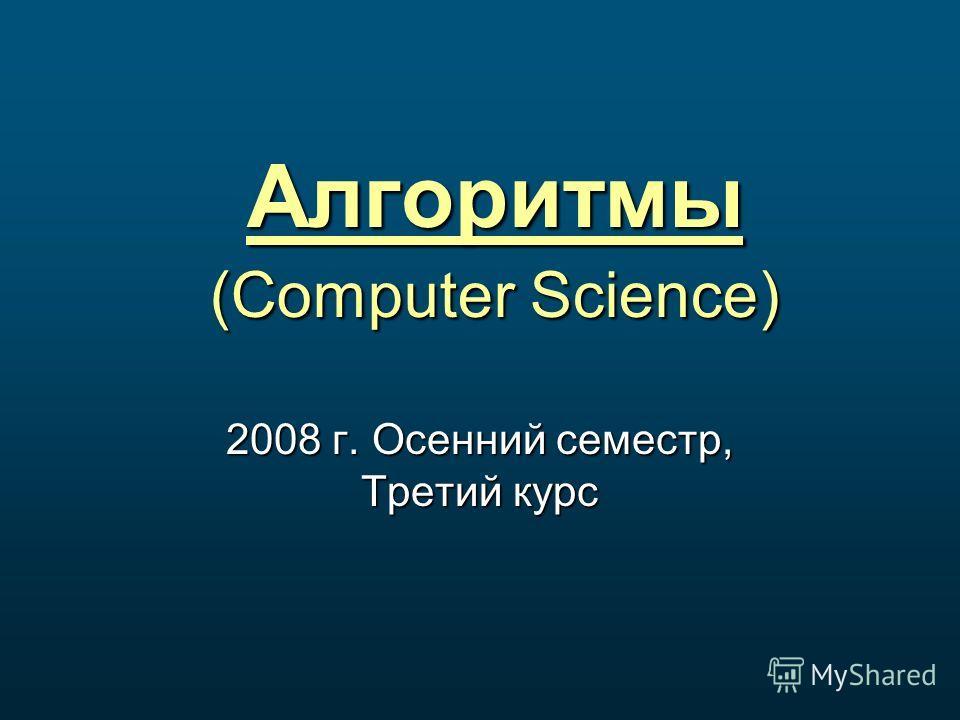 Алгоритмы (Computer Science) 2008 г. Осенний семестр, Третий курс