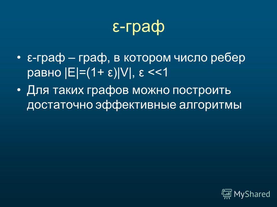 ε-граф ε-граф – граф, в котором число ребер равно |E|=(1+ ε)|V|, ε