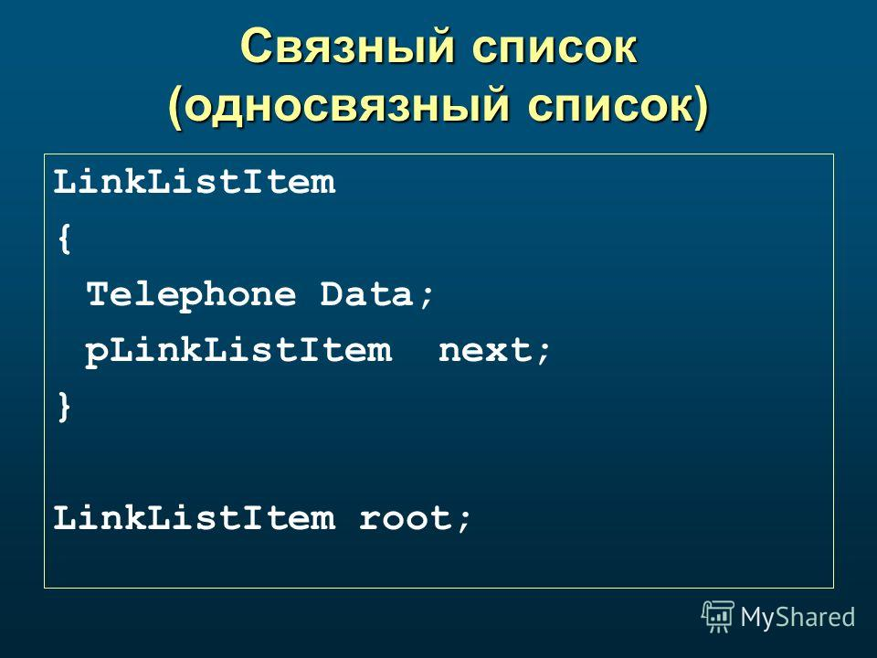 Связный список (односвязный список) LinkListItem { Telephone Data; pLinkListItem next; } LinkListItem root;