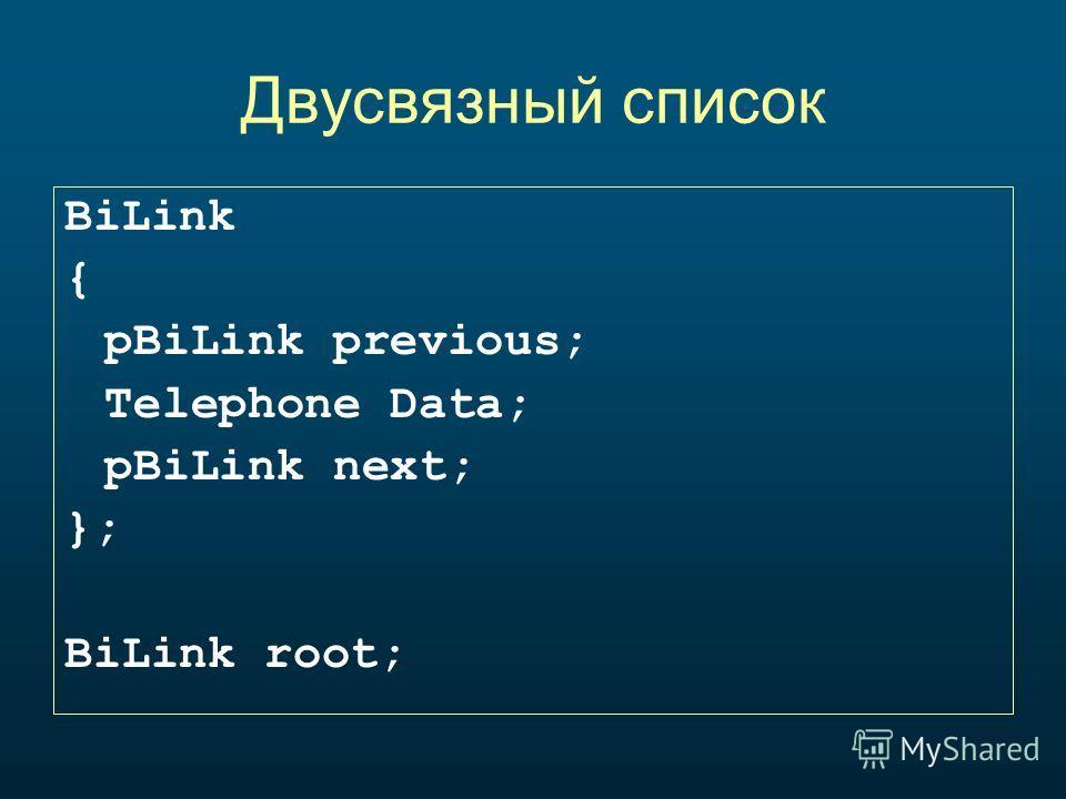 Двусвязный список BiLink { pBiLink previous; Telephone Data; pBiLink next; }; BiLink root;