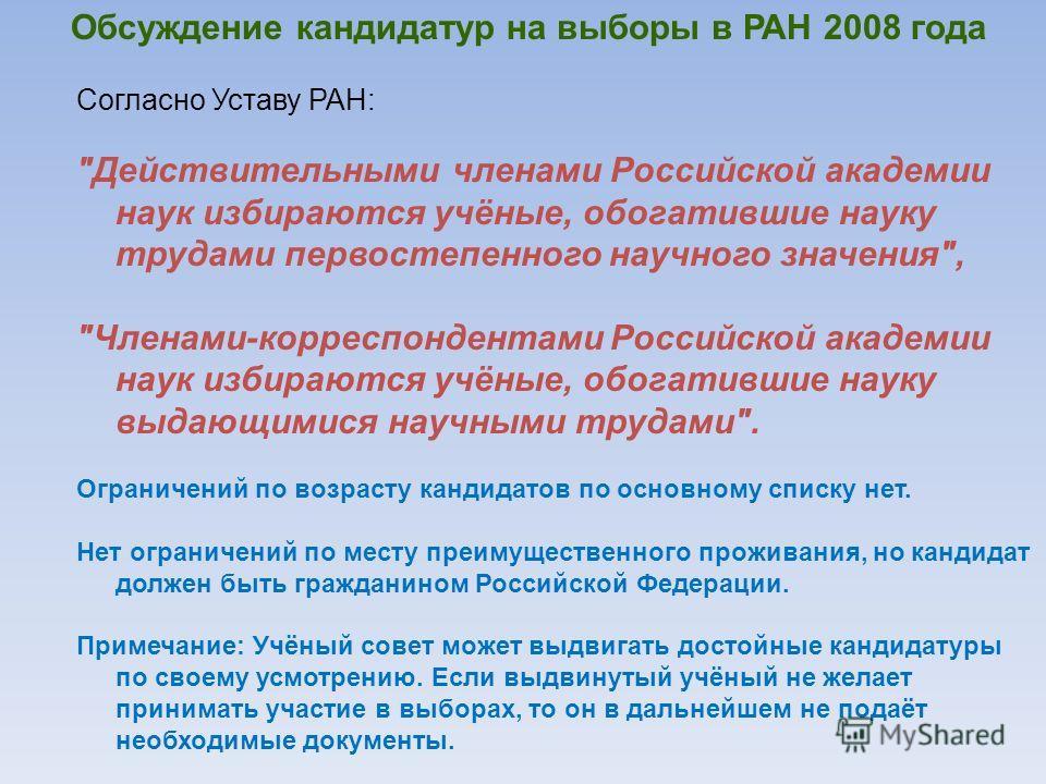 Обсуждение кандидатур на выборы в РАН 2008 года Согласно Уставу РАН:
