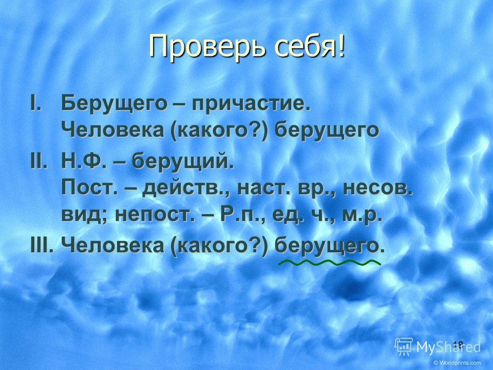 Произведите морфологический разбор причастия: Картина И. Айвазовского «Девятый вал» – гимн мужеству человека, берущего верх над силами стихии, сколь страшной, столь и великолепной в своем грозном величии. I.Часть речи. II.Морфологические признаки. II
