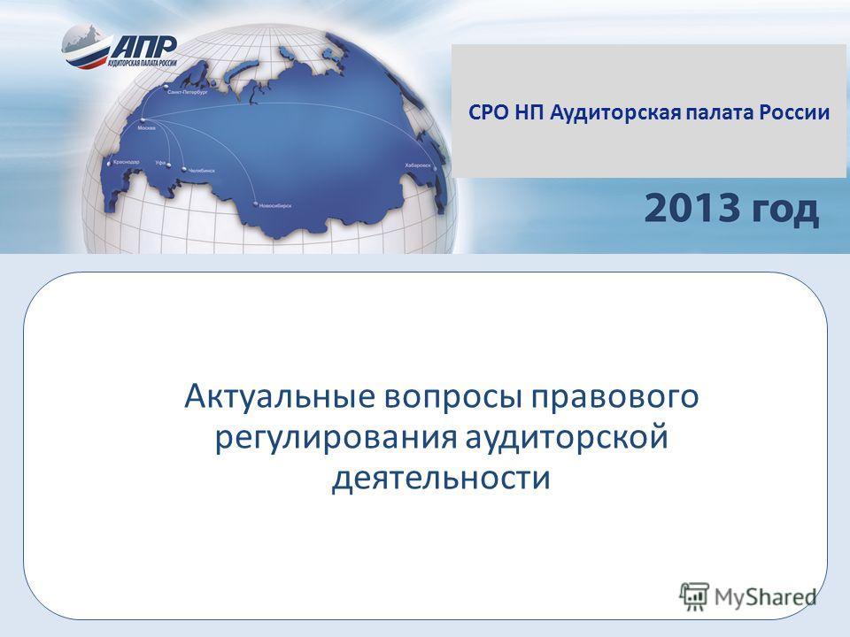СРО НП Аудиторская палата России Актуальные вопросы правового регулирования аудиторской деятельности
