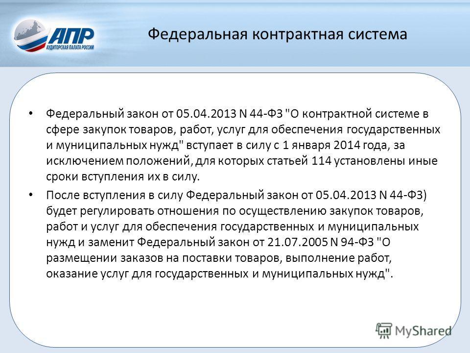 Федеральная контрактная система Федеральный закон от 05.04.2013 N 44-ФЗ