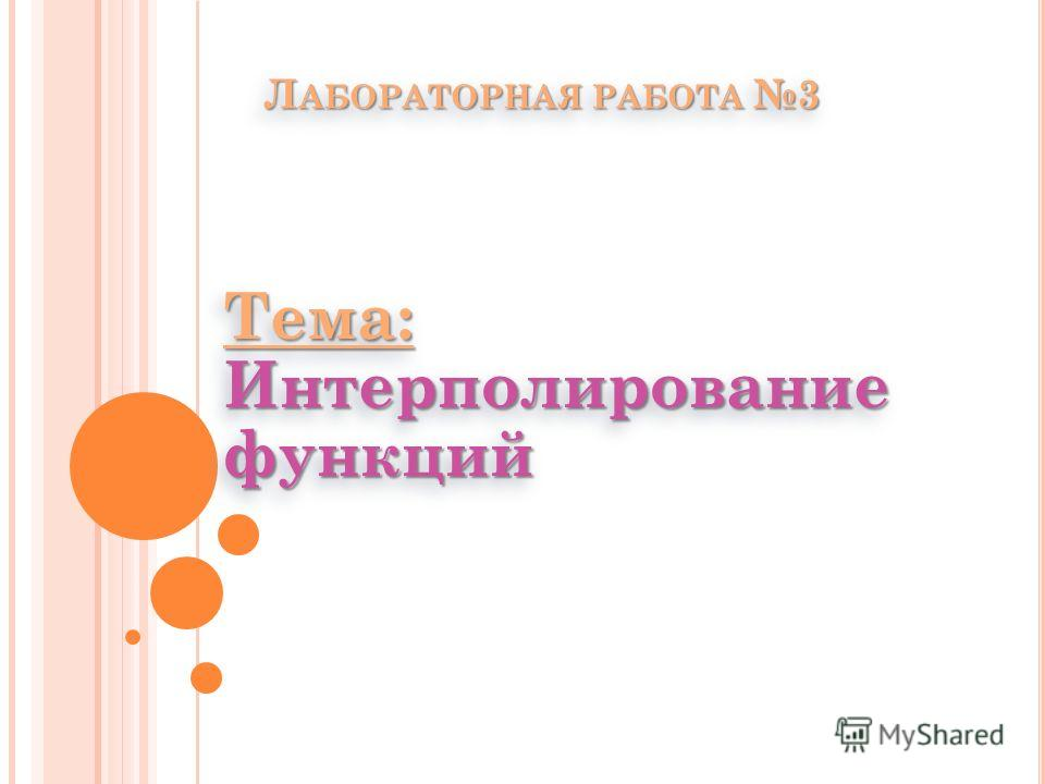Л АБОРАТОРНАЯ РАБОТА 3 Тема: Интерполирование функций