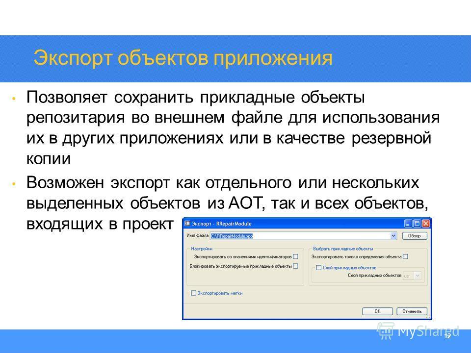 Section Heading 12 Экспорт объектов приложения Позволяет сохранить прикладные объекты репозитория во внешнем файле для использования их в других приложениях или в качестве резервной копии Возможен экспорт как отдельного или нескольких выделенных объе