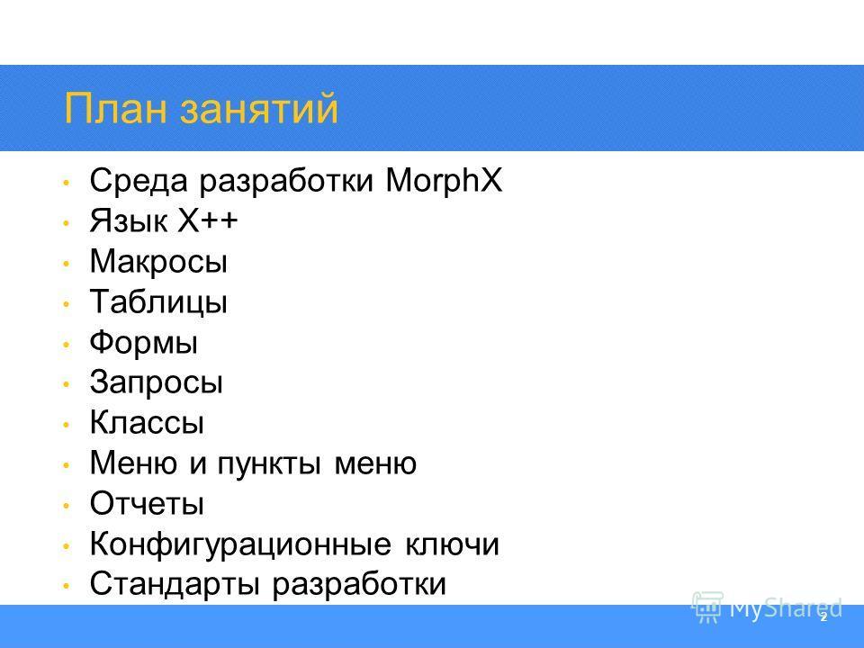 Section Heading 2 План занятий Среда разработки MorphX Язык X++ Макросы Таблицы Формы Запросы Классы Меню и пункты меню Отчеты Конфигурационные ключи Стандарты разработки
