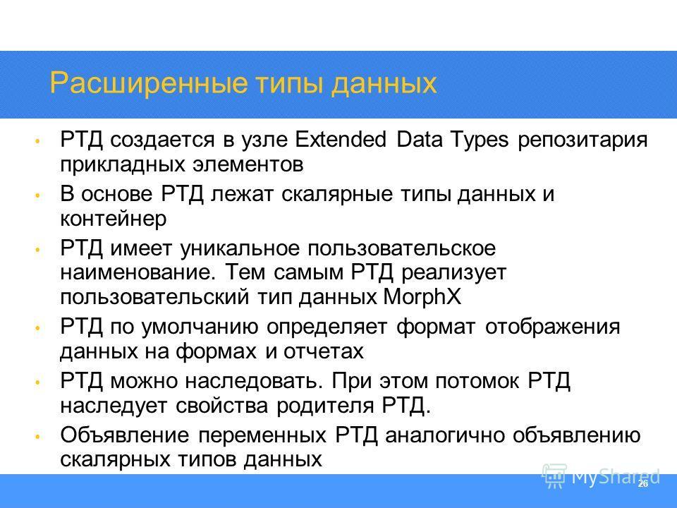 Section Heading 26 РТД создается в узле Extended Data Types репозитория прикладных элементов В основе РТД лежат скалярные типы данных и контейнер РТД имеет уникальное пользовательское наименование. Тем самым РТД реализует пользовательский тип данных