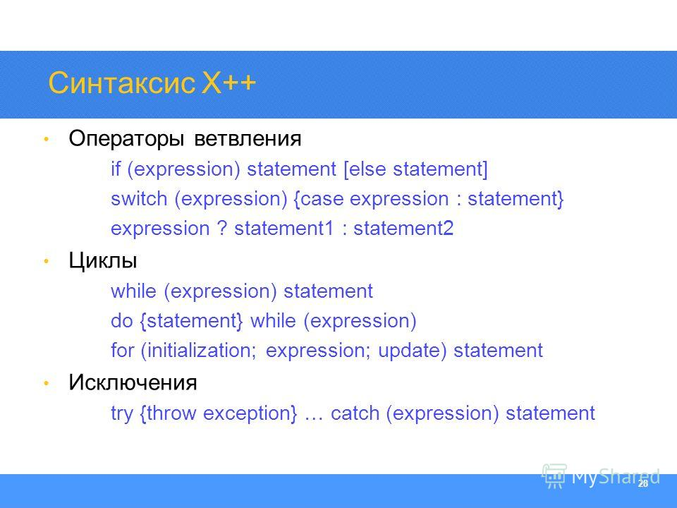 Section Heading 28 Синтаксис X++ Операторы ветвления if (expression) statement [else statement] switch (expression) {case expression : statement} expression ? statement1 : statement2 Циклы while (expression) statement do {statement} while (expression