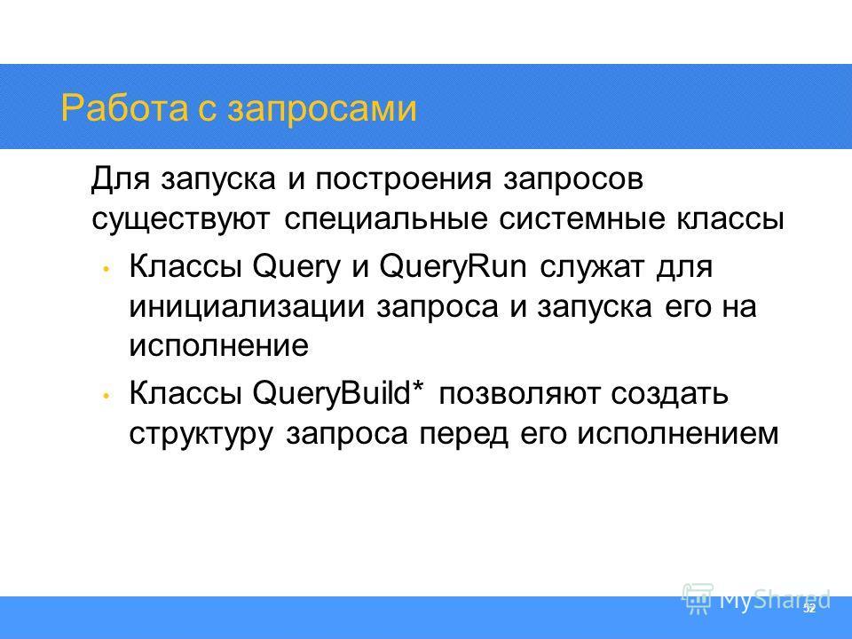 Section Heading 52 Работа с запросами Для запуска и построения запросов существуют специальные системные классы Классы Query и QueryRun служат для инициализации запроса и запуска его на исполнение Классы QueryBuild* позволяют создать структуру запрос